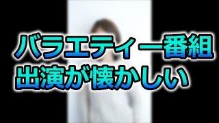 【リスクの神様】の山口紗弥加は性格が「◯◯イ」? http://youtu.be/J7IA...