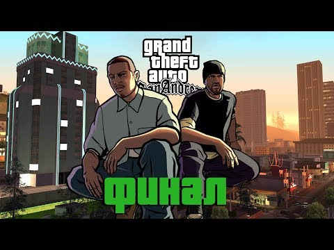 Финал! Grand Theft Auto: San Andreas l ДЕНЬ 5