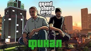 Финал! Grand Theft Auto: San Andreas l ДЕНЬ 5