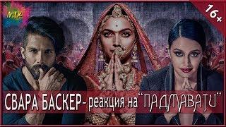 "Свара Баскер - реакция на ""Падмавати"" и ответ Шахида Капура"
