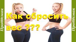 постер к видео Лучший способ похудеть. Здоровое Питание. Псиллиум Чудо Чудное.