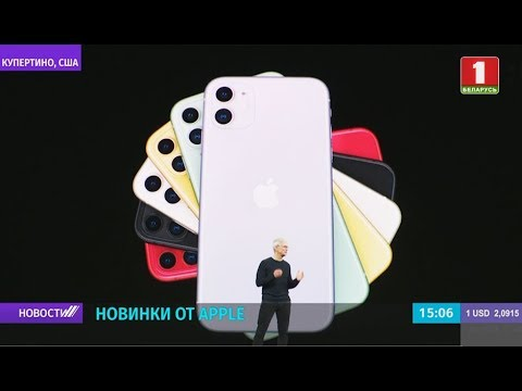 Apple представила новинки: IPhone 11, Apple Watch 5 и Apple TV
