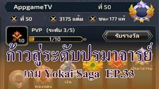 ก้าวสู่ระดับปรมาจารย์ เกมมือถือ Yokai Saga โยไกซาก้า EP.33