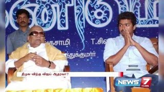 Actor Vijay to join DMK ? | Therthal Timeline