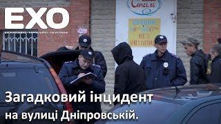 Загадковий інцидент на вулиці Дніпровській