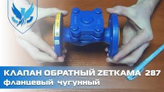 ⛲️???? Обратный клапан для воды Zetkama 287 ???? видео обзор Клапан обратный подъемный