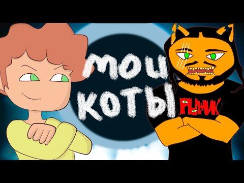 Мои коты. Рыжее безумие (анимация) - Ржачные видео приколы