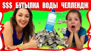 БУТЫЛКА ВОДЫ Челлендж на Деньги Играем вместе Water Bottle Flip Challenge / Вики Шоу