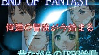 自作フリーゲーム END OF FANTASY 紹介PV RPGツクール2003