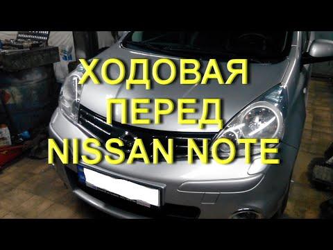 Передок ходовая - Nissan Note