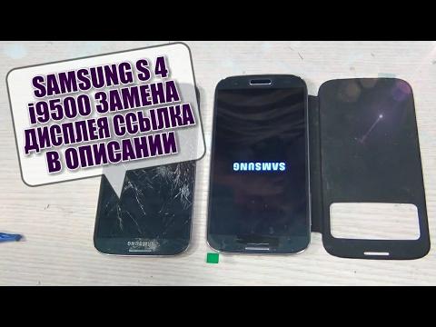 Samsung galaxy S4 i9500 замена дисплейного модуля