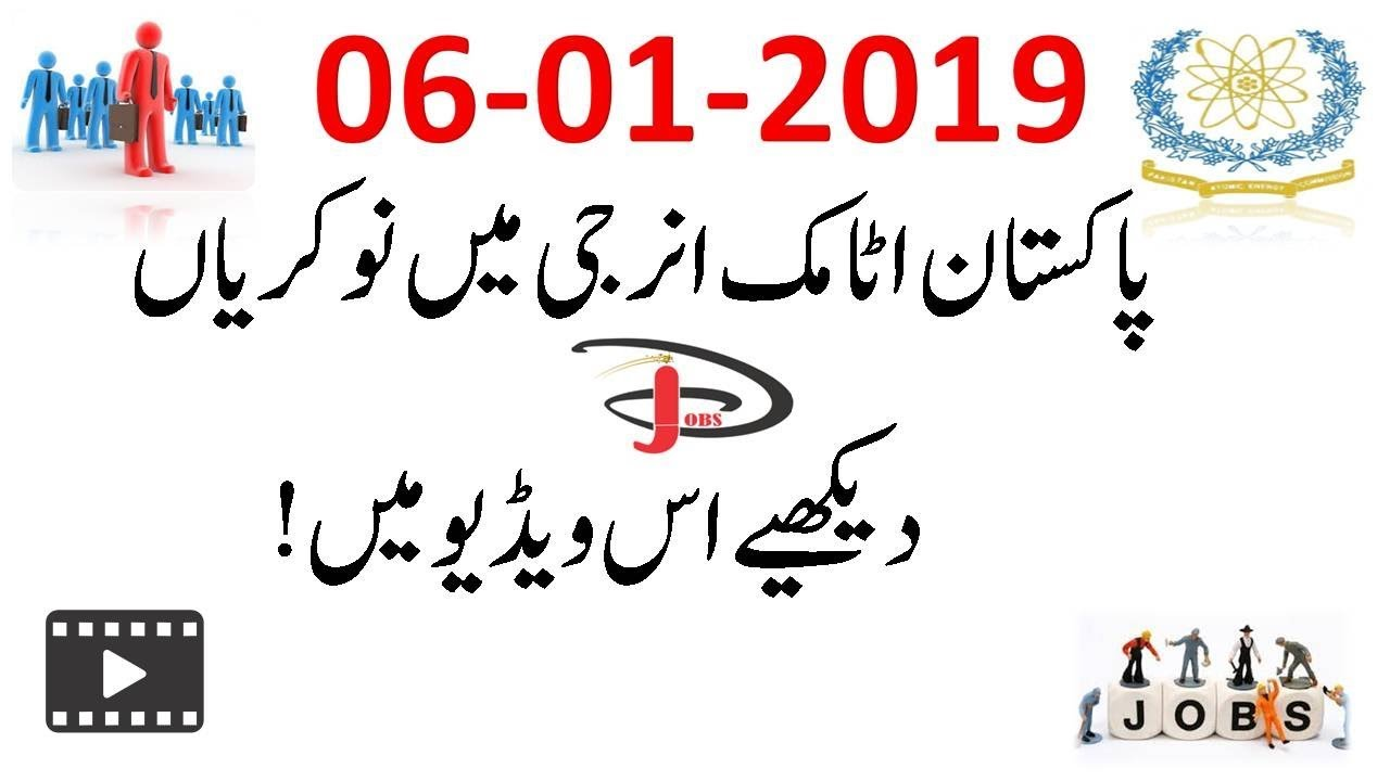 Pak paper ads | newspaper job ads today -07 January 2019 dailyjobes com