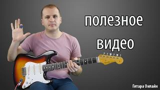 Очень полезное упражнение для левой руки на Гитаре