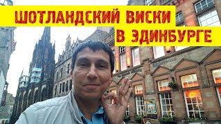 видео Авиабилеты в Эдинбург