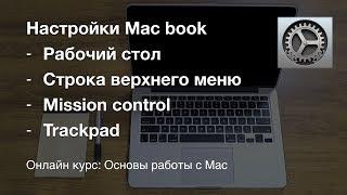 Основные настройки Mac book