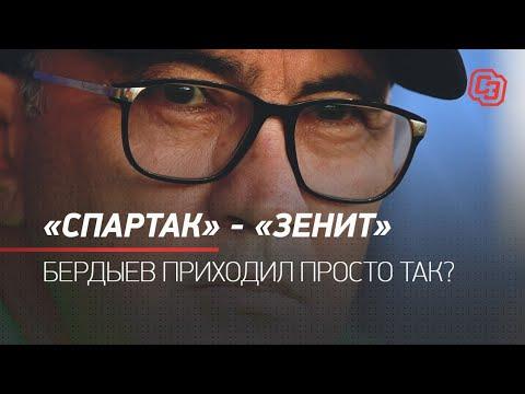 """""""Спартак"""" - """"Зенит"""": Бердыев приходил просто так?"""