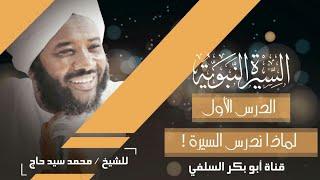 السيرة النبوية  الدرس 1 لماذا ندرس السيرة +مصادر السيرة+عرب اليمن  الشيخ محمد سيد حاج رحمة الله