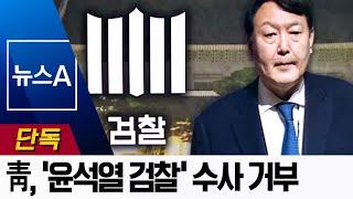 [단독]청와대, '윤석열 검찰' 수사 일절 거부 | 뉴스A