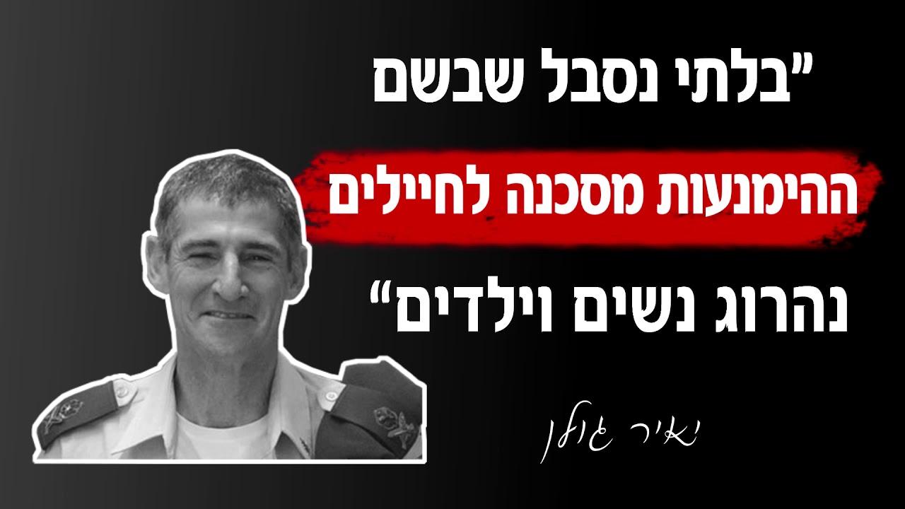 """עוצמה יהודית נגד מוסר הלחימה """"המזוייף"""" של בנט וגנץ"""