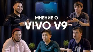 Реакция на смартфон Vivo V9. Стоит ли своих денег?