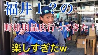 【福井県にAchu上陸!?】福井No.1らしい野球用品店に行ってみた!