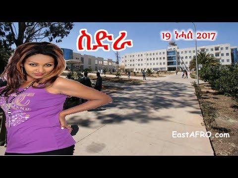 Eritrea Movie ስድራ Sidra (August 19, 2017) | Eritrean ERi-TV