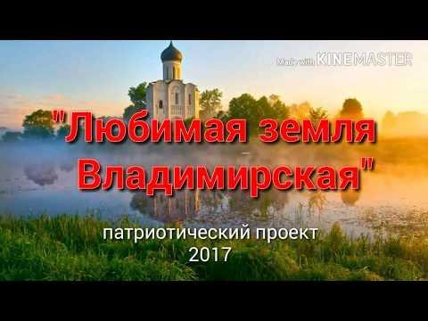 """""""Любимая земля Владимирская"""" патриотический проект"""