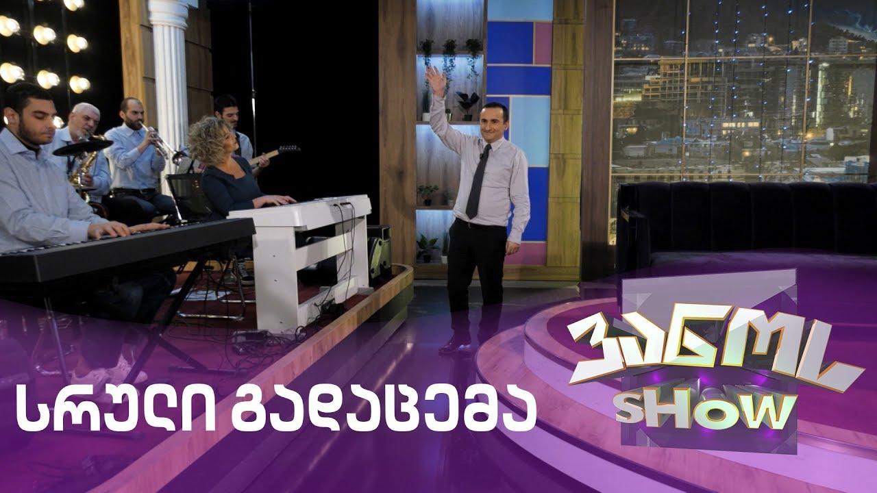 ვანოს შოუ  vanos show  03012020