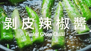 【Eng Sub】剝皮辣椒醬   鹹辣甘甜的煮湯配料  回味無窮 Pickled Skinless Chillies Recipe
