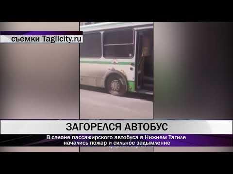 В Нижнем Тагиле загорелся автобус