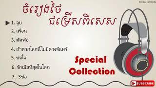 ចំរៀងថៃល្បីៗ 2017 Best Special Thai Song Collections vol 1