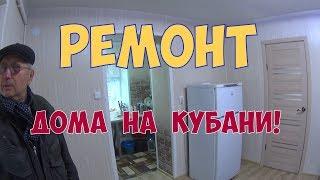 Кубань. станица Ясенская. Ремонт купленного дома!))