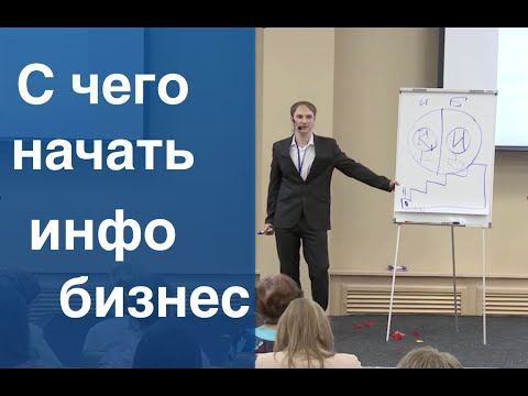 Инфобизнес. С чего начать инфобизнес? Эффективная стратегия инфобизнеса от Владислава Челпаченко
