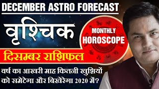 VRISHCHIK | SCORPIO | Predictions for december- 2019 Rashifal | Monthly Horoscope | Suresh Shrimali