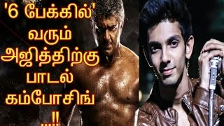 New Song for Ajith Six Pack in #Vivegam|Tamil Cinema | Movie | Kollywood news|