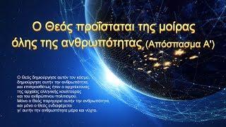 Ομιλία του Θεού | Ο Θεός προΐσταται της μοίρας όλης της ανθρωπότητας (Απόσπασμα)