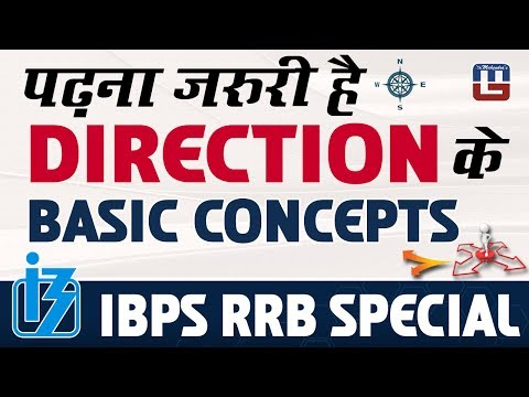 DIRECTION BASIC | PREPARATORY CLASS | REASONING | IBPS RRB 2017