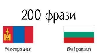 200 фрази - монголски език - български език