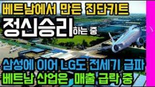 삼성 이어 LG도 베트남에 전세기 급파, 베트남에서 생…