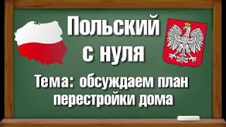 35. Обсуждаем план перестройки дома. Польский язык для начинающих. Уровень А1, А2