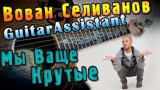 Download Вован Селиванов - Мы ваще крутые (Реальные пацаны) (Урок под гитару) Mp3 and Videos
