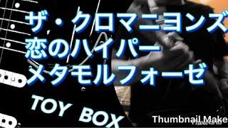 ザ・クロマニヨンズ 『恋のハイパーメタモルフォ-ゼ』guitar cover ギタ...