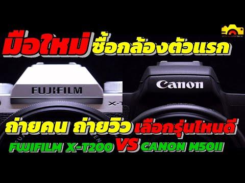 มือใหม่ซื้อกล้องตัวแรก ถ่ายคน ถ่ายวิว FUJIILM XT200 VS CANON M50 MarkII เลือกรุ่นไหนดี
