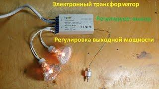видео Электронный трансформатор