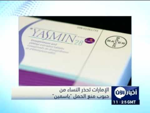 الإمارات تحذر النساء من حبوب منع الحمل ياسمين Youtube