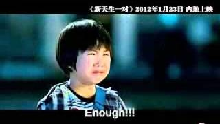 Perfect Two Trailer with english subs.wmv
