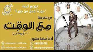 """عزف اغنية """"جورة اغمق من جورة""""للمبدع الكبير جورج خباز/""""Jora aghma2 min Jora"""" Song for""""George Khabbaz"""""""