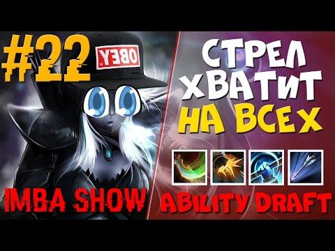 видео: СКОЛЬКО СКОЛЬКО ТАМ СТРЕЛ? ability draft dota 2 | imba show #22