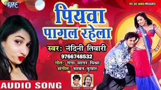 2019 का सबसे हिट गाना - Piyawa Pagal Rahela - Nandini Tiwari - Bhojpuri Hit Songs 2019