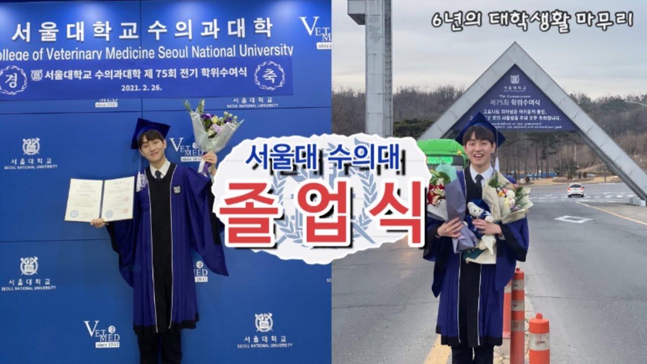 서울대 수의대생 마지막 VLOG_6년간의 서울대 수의대 생활..이제 졸업합니다!  👨🏻🎓@서울대 졸업식